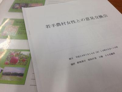 若手農業女性との意見交換会