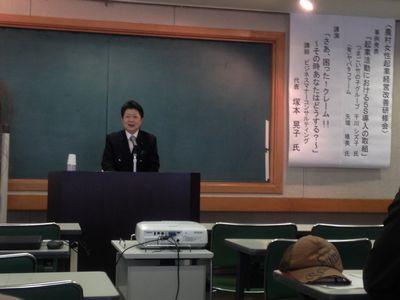 塚本先生の講演