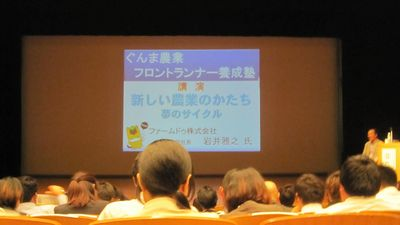 岩井社長の講演