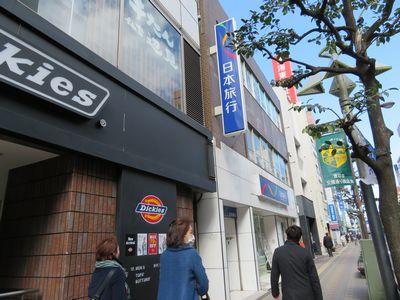日本旅行吉祥寺支店